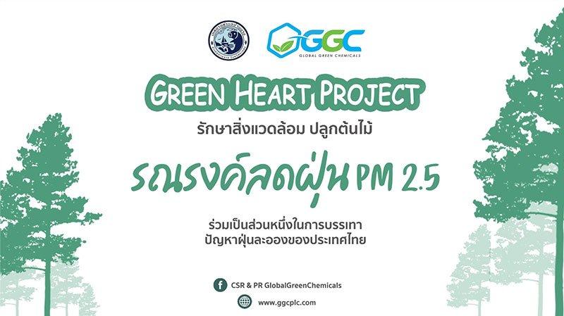 GGC การดำเนินโครงการ Green Heart Project ลดฝุ่น PM 2.5 (ตอนที่ 2)