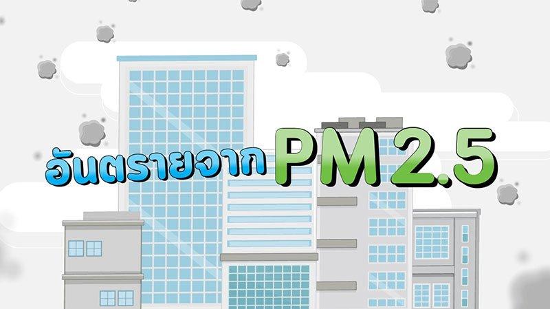 GGC มาทำความรู้จักฝุ่น PM2.5 (ตอนที่1)