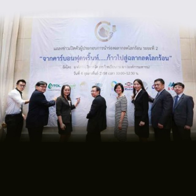 """TOL Participates in Green Label Campaign Phase 2 """"From Carbon Footprint…Towards Green Label"""""""