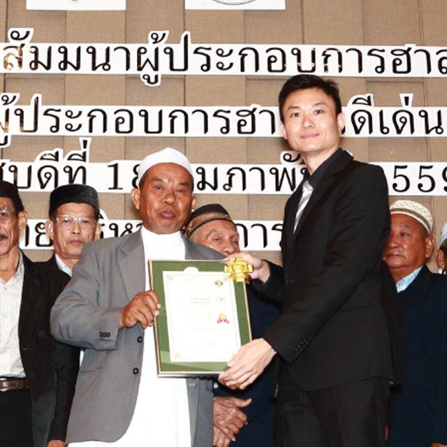 GGC รับรางวัลสถานประกอบการฮาลาลดีเด่น จังหวัดระยอง ประจำปี 2558