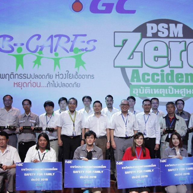 GGC รับรางวัล Zero TRIR & Zero PSE Tier1 2018