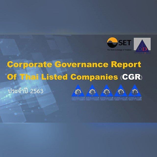 GGC คว้าคะแนนดีเลิศ CGR 3 ปีซ้อน มุ่งมั่นสู่การเป็นองค์กรต้นแบบ ในการพัฒนาการกำกับดูแลกิจการที่ดีในประเทศไทย
