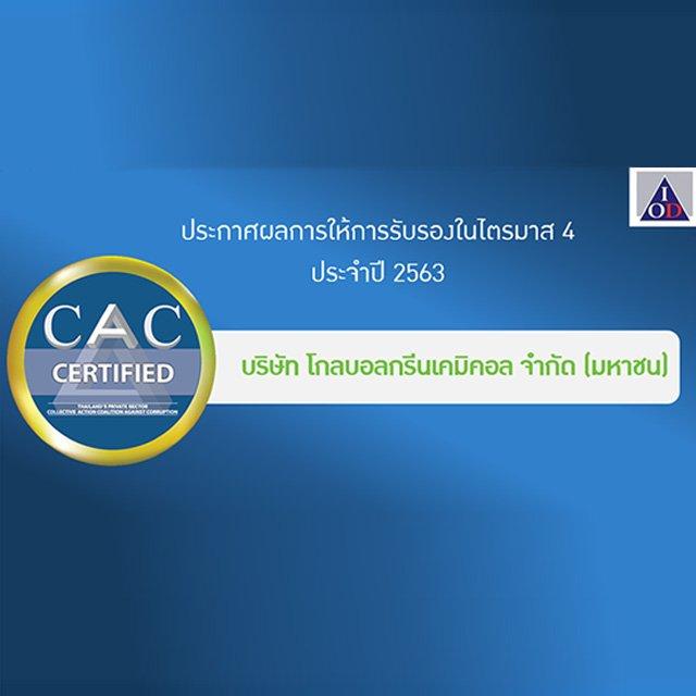 GGC ได้รับการรับรองต่ออายุสถานะสมาชิก CAC ต่อเนื่องเป็นครั้งที่ 2 ตอกย้ำการดำเนินงานอย่างโปร่งใส