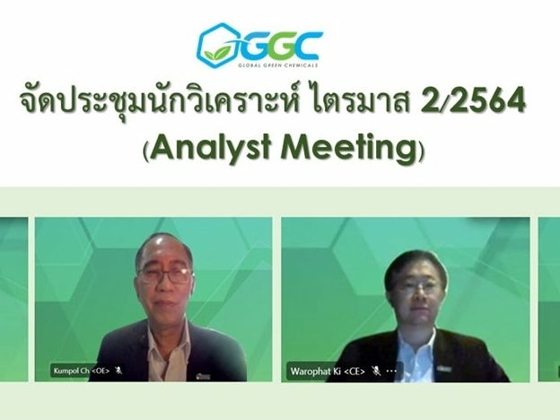 GGC จัดประชุมนักวิเคราะห์ (Analyst Meeting Meeting) สรุปผลการดำเนินงานประจำไตรมาส 2 ปี 2564