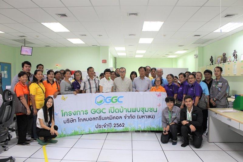 โครงการ GGC เปิดบ้านพบชุมชน ประจำปี 2562